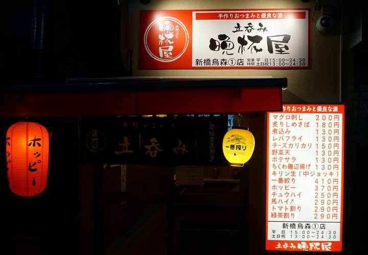 Banpaiya 晩杯屋 Shimbashi karasumori 新橋烏森