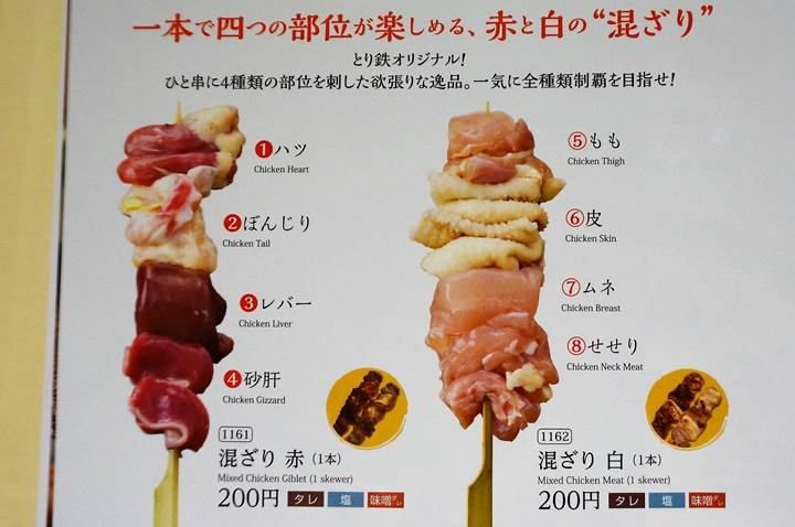 Grilled Chicken Skewer Bar Restaurant - Yakitori Izakaya TORITETSU - 焼き鳥 居酒屋 とり鉄