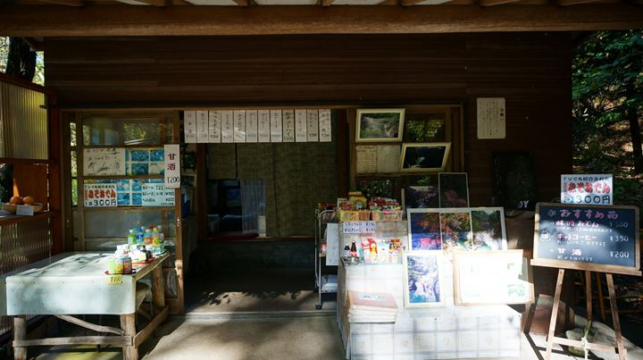 Ryuokyo Ravine 龍王峡 - Musasabi Rest House むささび茶屋