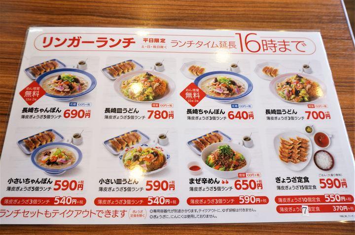 リンガーランチ Lunch Menu - リンガーハット RingerHut