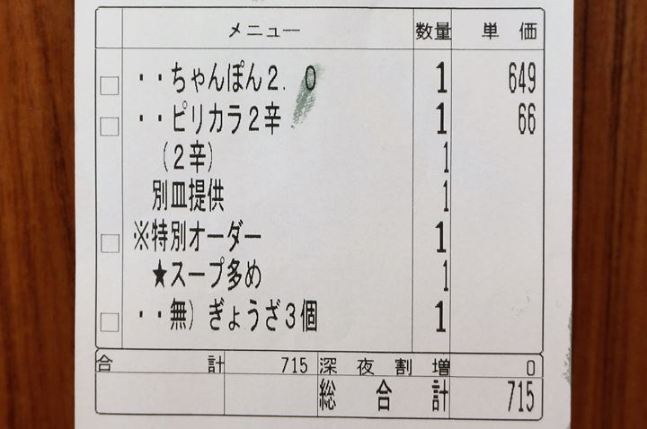 ピリカラちゃんぽん Spicy Champon - リンガーハット RingerHut